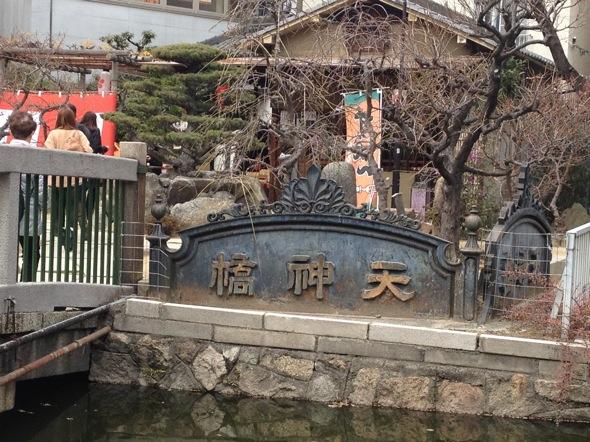 天神橋.jpg
